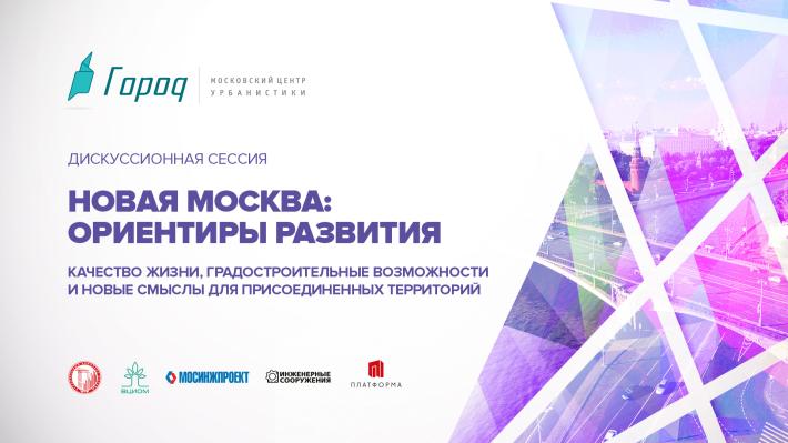 Второе заседание Московского центра урбанистики