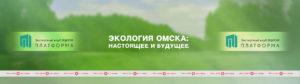 2Экология Омска